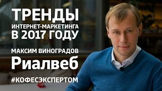 Тренды интернет-маркетинга в 2017 году. Максим Виноградов, Риалвеб #кофесэкспертом №37(, 2017-02-02T15:18:08.000Z)