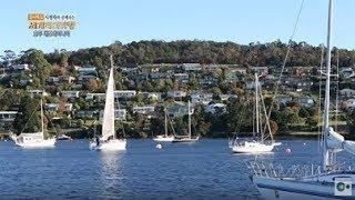세계의 도시 – 호주 '호바트'