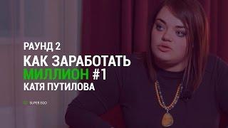 Сезон II. Раунд 2. Реалити-шоу \