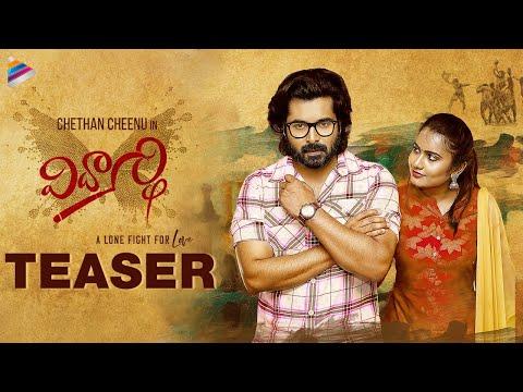 Vidyarthi Movie Teaser | Chethan Cheenu | Bunny Vox | Madhu Madasu | 2020 Latest Telugu Movies