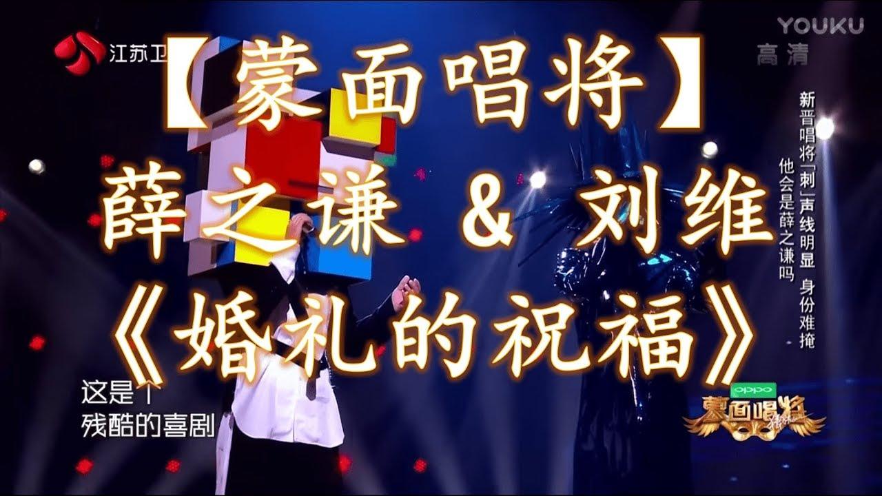 HD高清音质 【蒙面唱将】薛之谦&刘维 - 《婚礼的祝福语》无杂音動態歌詞版