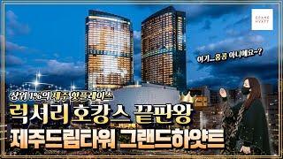[허당걸TV] 제주드림타워 그랜드하얏트 럭셔리 호캉스체…