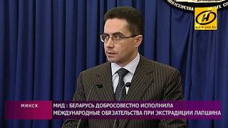 Дмитрий Мирончик ответил на вопросы журналистов по экстрадиции блогера Александра Лапшина