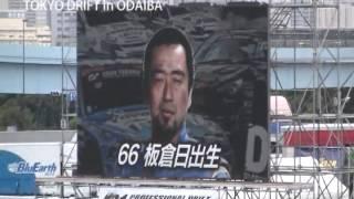 TOKYO DRIFT in ODAIBA 2013.11.09 D1 GRAND PRIX SERIES Rd.6 板倉 日...