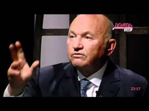 Смотреть Юрий Лужков: «Нет, Путин меня не предал» онлайн