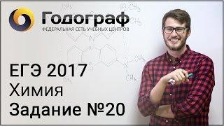 ЕГЭ по химии 2017. Задание №20.