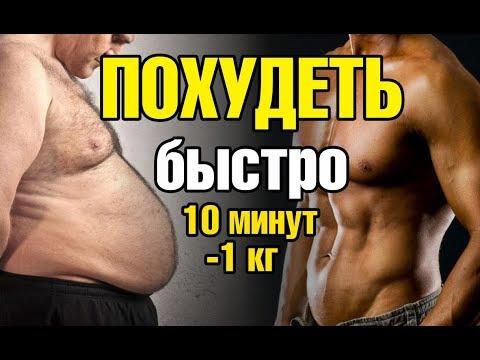 как можно похудеть за 1 минуту