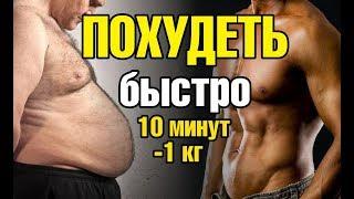 Как похудеть очень быстро Минус 1 кг за 10 минут