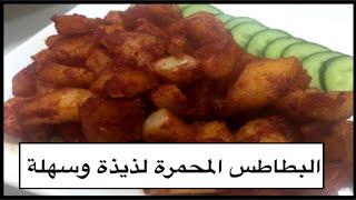 طريقة البطاطس المحمرة لذيذة وشهية وسريعة وسهلة التحضير