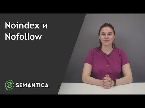 Noindex и Nofollow: что это такое и зачем они нужны | SEMANTICA