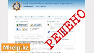 Исправляем: Application Blocked by Java Security или Как добавить сайт в исключения Java(Видео из цикла видеороликов о решении проблем с Java и Кабинет Налогоплательщика РК. Исправление ошибки:..., 2015-12-19T03:00:00.000Z)