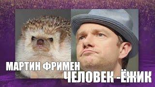 Мартин Фримен - Человек-Ёжик (RUS VO)