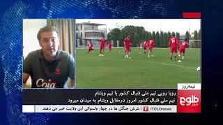 NIMA ROOZ: Afghanistan Football Team To Play Vietnam
