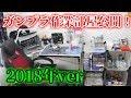 【ガンプラ作業部屋公開!】素組みから塗装まで行う作業環境