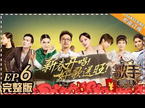 Singer 2018 Episode 6 20180216KZ Tandingan to Sing Mandarin Classics!