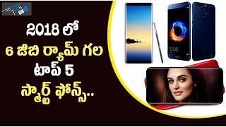 Best 6GB RAM Phones In India - 2018 | Telugu Tech Guru