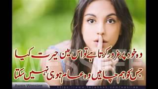 (50) Two line poetry in urdu | shairi|