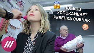 Колыбельная ребенку Ксении Собчак