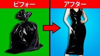 ゴミを素敵な何かにリサイクルする22のハック