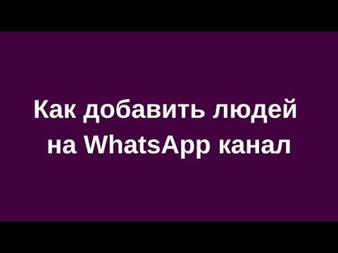 Вопрос: Как пригласить друзей в WhatsApp?