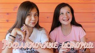 Наши рофляночные истории | Смешные ситуации из жизни | Vika Line