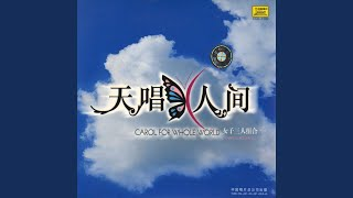 Provided to YouTube by The Orchard Enterprises The Wandering Girl Singer · Three Girls Band Carol For the Whole World ℗ 2006 China Record Corporation ...