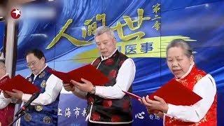【看点】精神病患者诗朗诵 致敬中国奇迹 || 《人间医事》第6期【东方卫视官方高清HD】