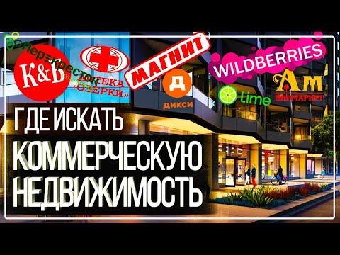 Коммерческая недвижимость СПб