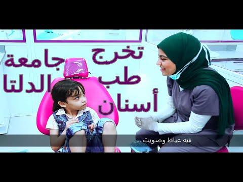 أغنية تخرج طب أسنان جامعة الدلتا بالمنصورة دفعة 2018