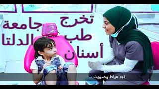 اغنية تخرج أول دفعة طب أسنان جامعة الدلتا بالمنصورة 2017