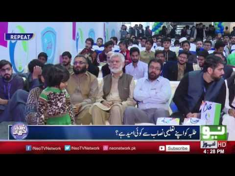 Harf E Raaz | Lahore Expo Center | Educational System of Pakistan | 12 December 2016 Full