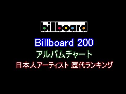 ビル ボード チャート 日本