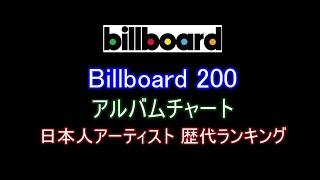 全米ビルボード総合アルバムチャートTOP200にランクインした 日本人アー...