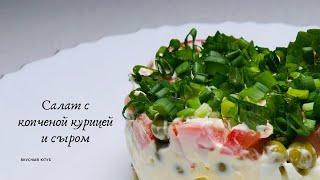 Салат с копченой курицей и сыром / Рецепты