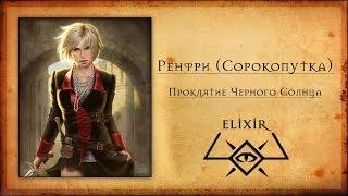 The Witcher: Ренфри (Сорокопутка)/Проклятие Черного Солнца