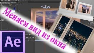 Как сделать эффект - Замена фона в окне - Adobe After Effects CC