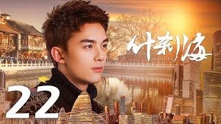【INDO SUB】Shi Cha Hai ❤ 什刹海 ❤ EP22 Liu Pei Qi, Lian Yi Ming, Cao Cui Fen, Gabrielle Guan