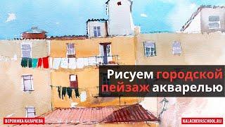 Рисуем городской пейзаж акварелью — kalachevaschool.ru — Поэтапный урок с Вероникой Калачевой