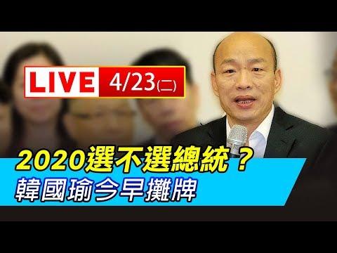 2020選不選總統?韓國瑜今早攤牌
