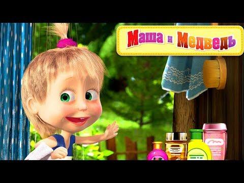 Маша и Медведь Игры для Девочек Уборка в Доме Развивающие игры для детей Best Kid Apps