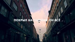 Голгофа - Lyric Video(, 2014-07-10T23:44:22.000Z)