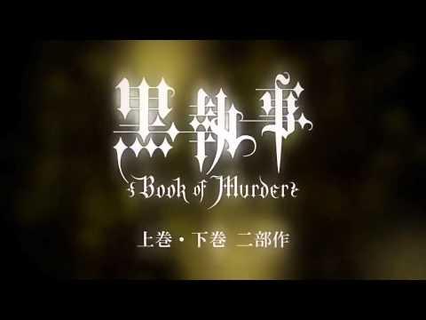 ЗОРмания - Обзор аниме Тёмный Дворецкий / Kuroshitsuji (Metalrus)