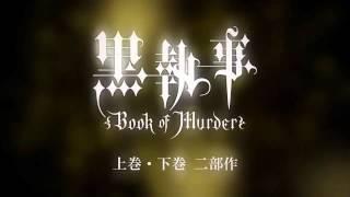 Трейлер Темный дворецкий OVA 1-2 [озвучка Majestic-Kun] PV Kuroshitsuji: Book of Murder [AniPlay.TV]