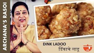 Dink Ladoo (डिंकाचे लाडू ) Recipe | Easy To Make Edible Gum Ladoos By Archana | Indian Sweet Recipe