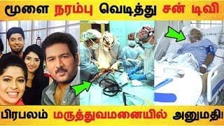 Sun TV celebrity hospitalized for brain vein blast