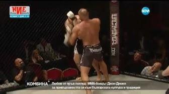 Джон Демел: ММА боецът, който излиза за мач с българския флаг - Комбина (05.03.2017)