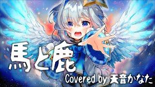 馬と鹿 - 米津玄師 / 天音かなた(Cover)