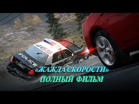 ЖАЖДА СКОРОСТИ: ЗАБЕГ ФИЛЬМ 2011 HD (Триллер/Драма) | Need for Speed: The Run