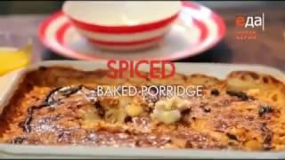 Рецепты от Гордона Рамзи: Вкусный и уютный завтрак Запеченная Овсяная Каша