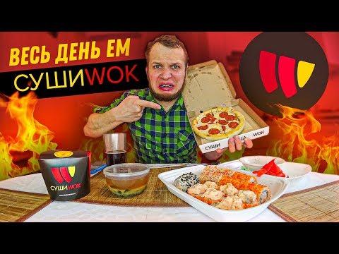 Весь день ем Суши Wok